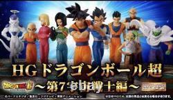 Premium Bandai HG Dragon ball Super Universe 7 Space Warrior Edition Figure Set
