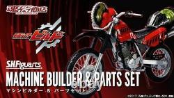 S. H. Figuarts Kamen Rider Build MACHINE BUILDER & PARTS SET Action Figure Japan